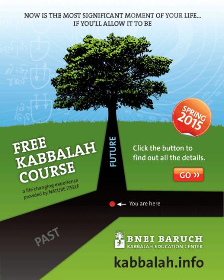 Free Kabbalah Course