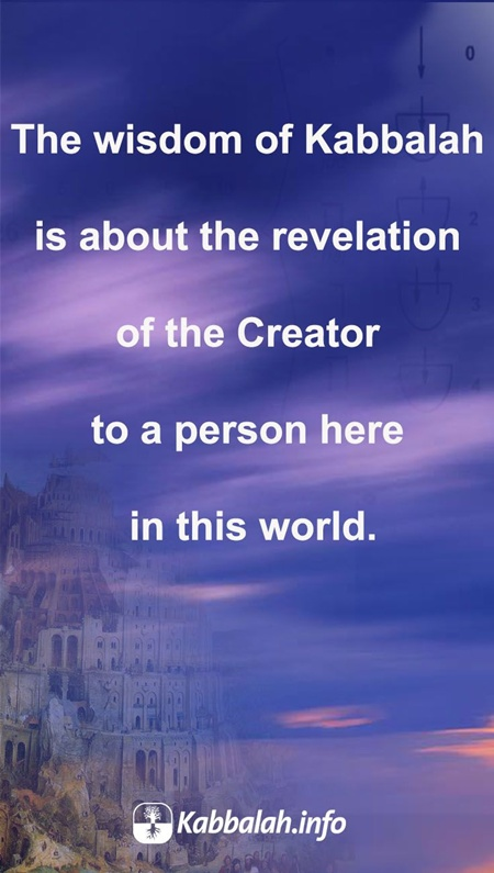 science-revelation-creator-spiritual-wisdom-quote-kabbalah